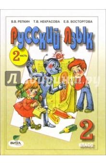 Русский язык 2кл ч2 [Учебник] ФП - Репкин, Восторгова, Некрасова