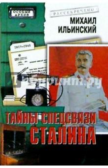 Тайны спецсвязи Сталина 1930-1945 гг. - Михаил Ильинский