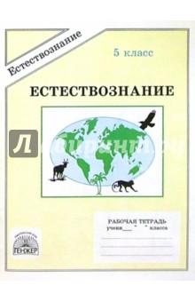Естествознание: Рабочая тетрадь для 5 класса - Антонина Хрипкова