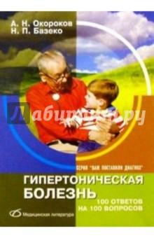 Гипертоническая болезнь - Окороков, Базеко