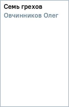 Семь грехов - Олег Овчинников