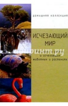 Исчезающий мир. Рассказы о редких и исчезающих животных и растениях - Инга Шинкаренко