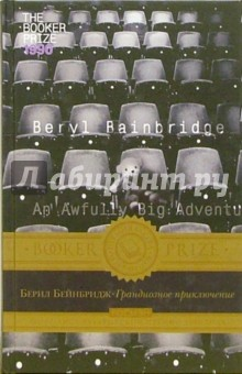 Грандиозное приключение - Берил Бейнбридж изображение обложки