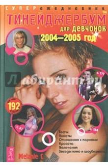 Тинейджербум для девчонок 2004-2005