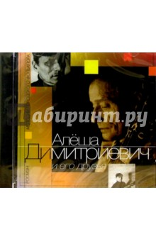 CD. Алёша Димитревич и его друзья - Алеша Димитриевич