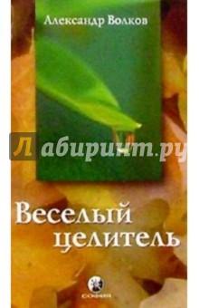 Веселый целитель - Александр Волков