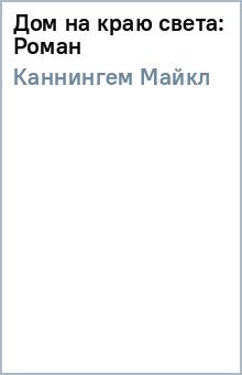 Дом на краю света: Роман - Майкл Каннингем изображение обложки