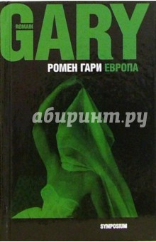 Европа: Роман - Ромен Гари
