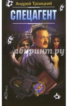 Спецагент - Андрей Троицкий