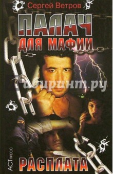 Палач для мафии: Расплата - Сергей Ветров