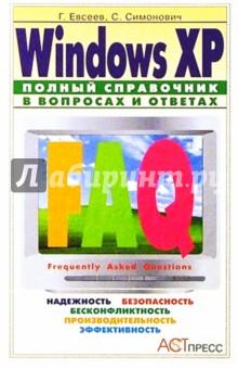 Windows XP: Полный справочник в вопросах и ответах - Симонович, Евсеев