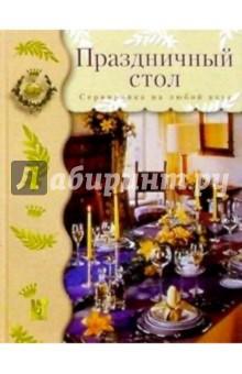 Праздничный стол: Сервировка на любой вкус - Петра Россхардт
