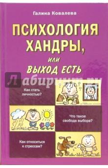Психология хандры, или Выход есть - Галина Ковалева