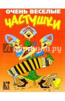 Очень веселые частушки - С. Новиков