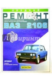Средний ремонт ВАЗ-2106. Практическое руководство - В.В. Якушев