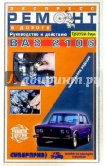 Экспресс-ремонт ВАЗ-2106 изображение обложки