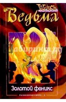 Золотой феникс: Расколотая Сфера-4