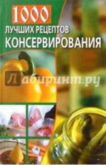 Консервирование: 1000 лучших рецептов - Лариса Моисеева