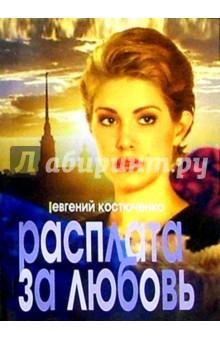 Расплата за любовь: Роман - Евгений Костюченко