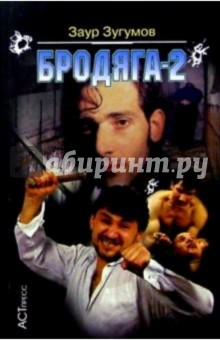 Бродяга-2 - Заур Зугумов