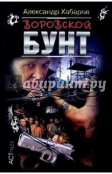 Воровской бунт - Александр Хабаров