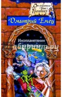 Инопланетянин из бутылки - Дмитрий Емец