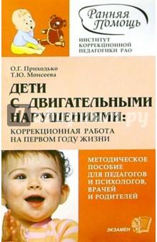 Дети с двигательными нарушениями: коррекционная работа на первом году жизни: Метод. пос. - 2-е изд. - Приходько, Моисеева