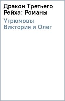Дракон Третьего Рейха: Романы - Угрюмовы Виктория и Олег
