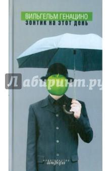 Зонтик на этот день - Вильгельм Генацино