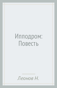 Ипподром: Повесть - Николай Леонов