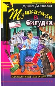 Тушканчик в бигудях - Дарья Донцова