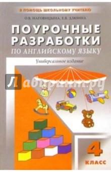 Поурочные разработки по английскому языку: 4 класс - Дзюина, Наговицына