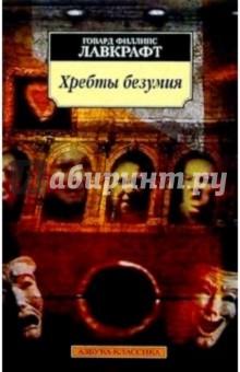 Хребты безумия: Рассказы - Говард Лавкрафт