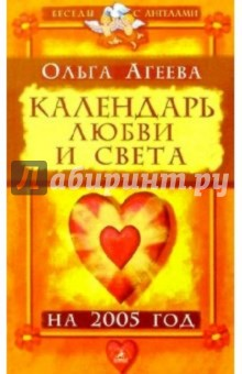 Календарь любви и света на 2005 год - Ольга Агеева
