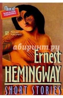 Short stories/ Рассказы. Сборник (на английском языке) - Эрнест Хемингуэй изображение обложки