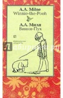 Винни-Пух (Winnie-the-Pooh). - На английском и русском языке - Алан Милн