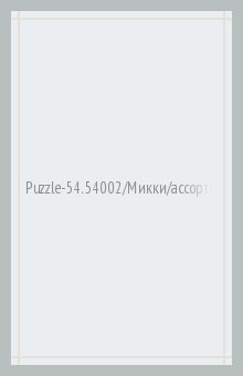 Puzzle-54.54002/Микки/ассортимент 32 штуки изображение обложки