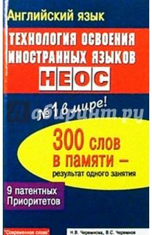 Английский язык: Технология освоения иностранных языков НЕОС - Черемнова, Черемнов