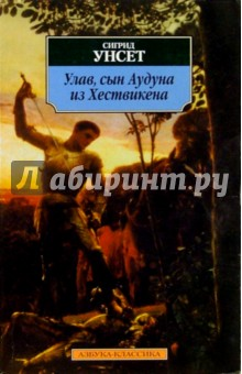 Улав, сын Аудуна из Хествикена: Роман - Сигрид Унсет