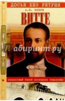 Витте. Финансовый гений последних Романовых - Алексей Шишов