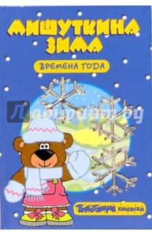 Времена года: Мишуткина зима/Блестящие книжки - Екатерина Карганова