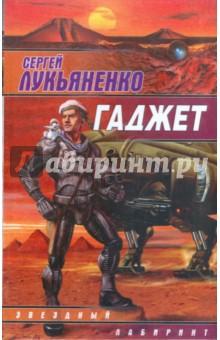 Гаджет - Сергей Лукьяненко