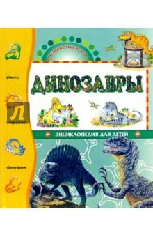 Динозавры. Энциклопедия для детей/ Познакомься это...