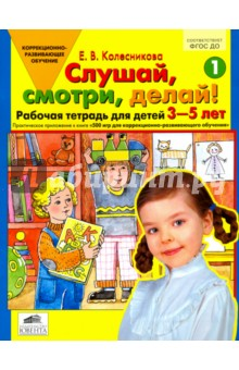 Слушай, смотри, делай! Рабочая тетрадь № 1 для детей 3-5 лет - Елена Колесникова