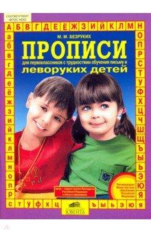 Прописи для первоклассников с трудностями обучения письму и леворуких детей - Марьяна Безруких