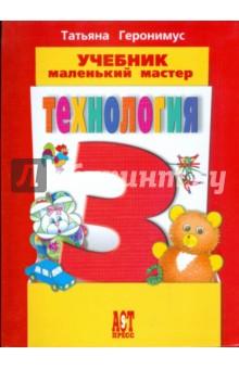 Технология: Маленький мастер: учебник для 3 класса - Татьяна Геронимус