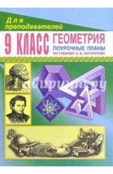 Геометрия 9 кл: Поурочные планы (по учебнику А.В.Погорелова) - Т.И. Купорова