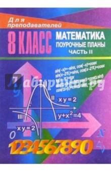 Уроки математики в 8 классе. Поурочные планы. Часть II - Галина Ковалева