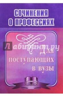 Сочинения о профессиях. Для поступающих в вузы - Леонид Гринин