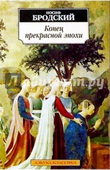 Конец прекрасной эпохи. Стихотворения 1964-1971 - Иосиф Бродский